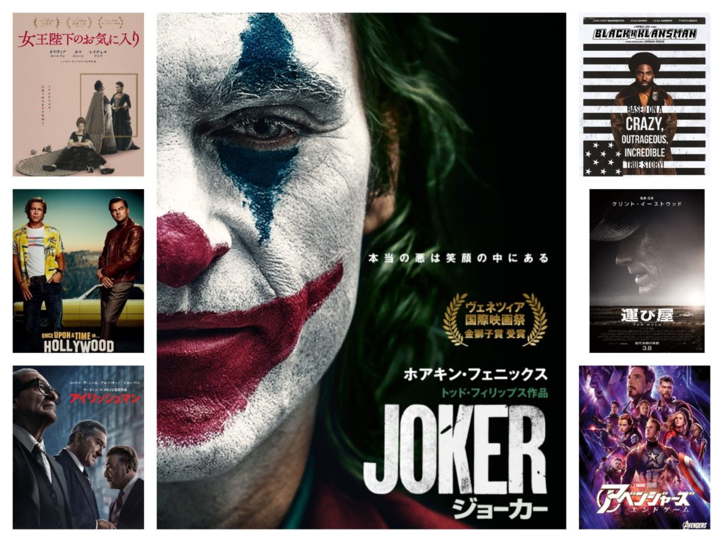 超極私的映画ランキング2019
