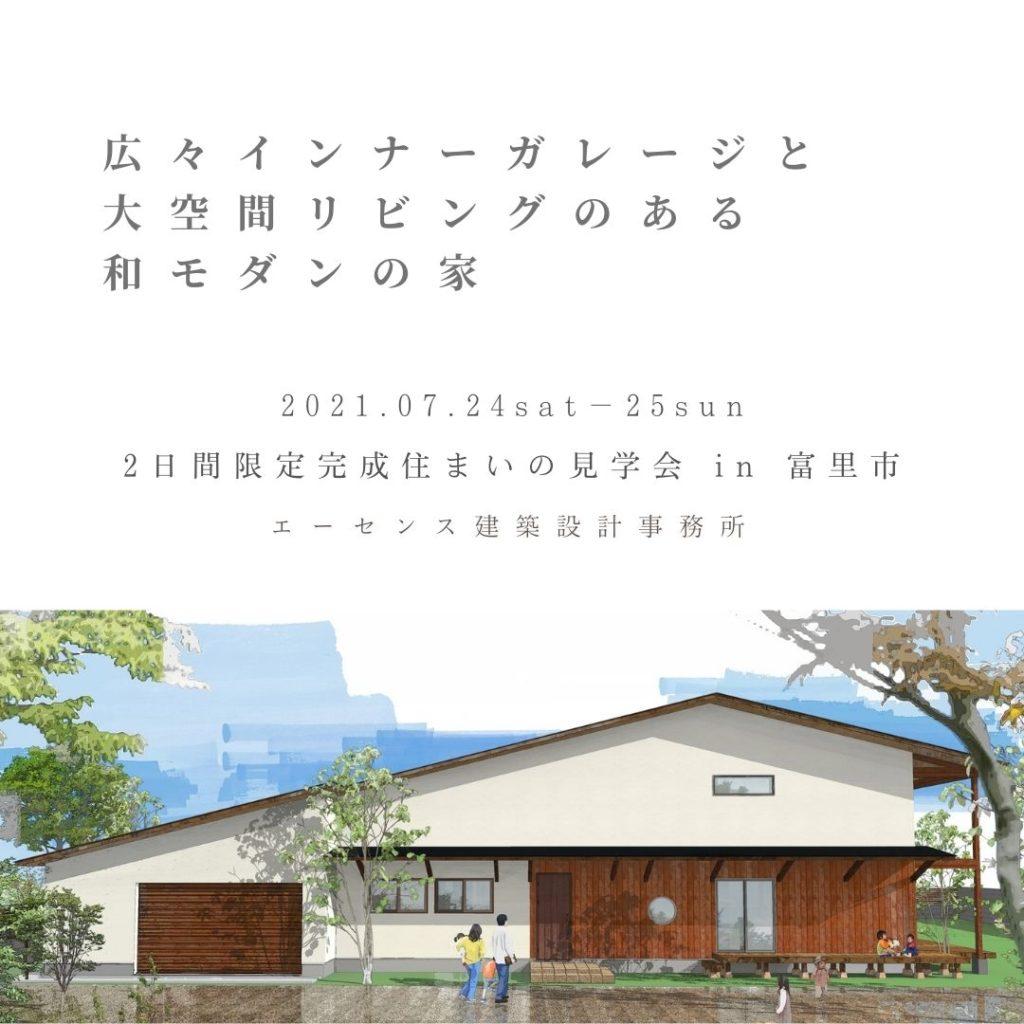 7月24日㊏13時よりインスタライブ開催します。